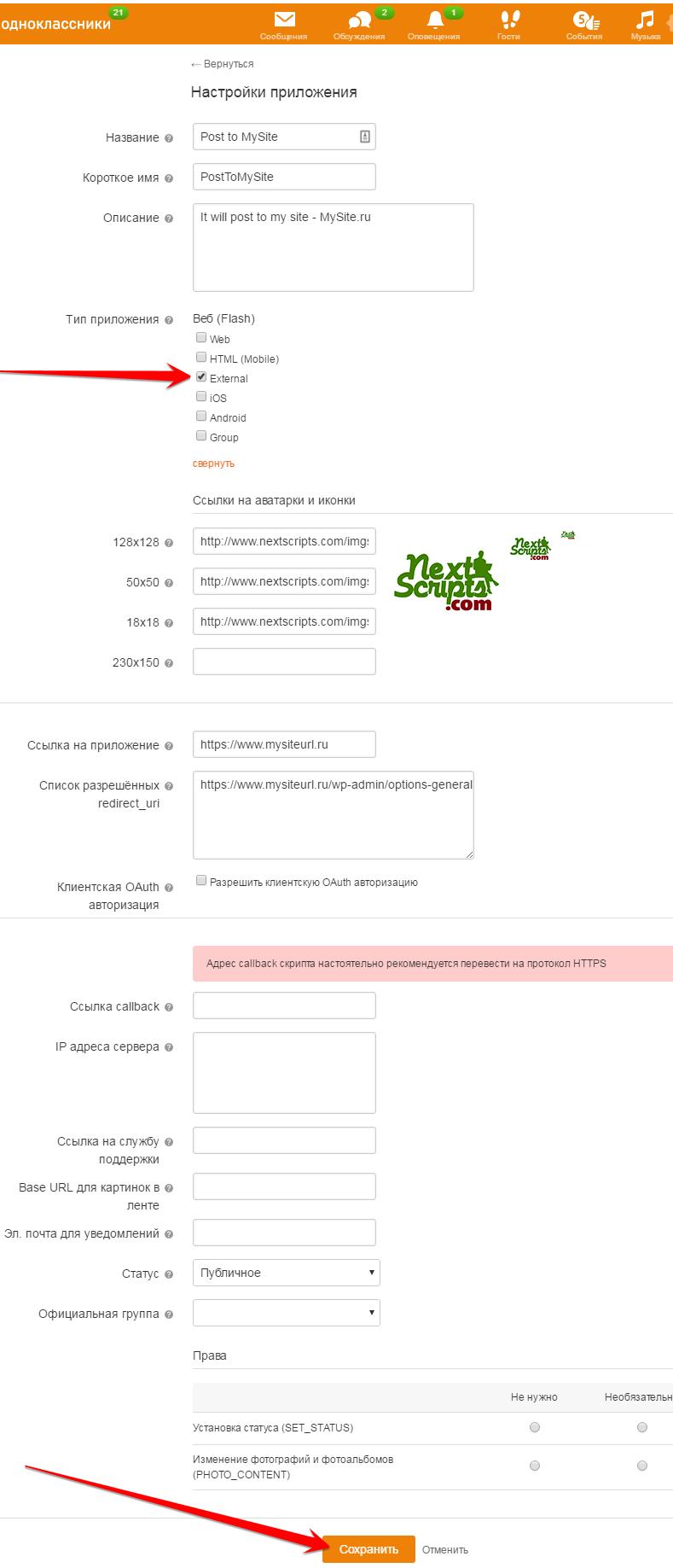 Setup/Installation: OK RU (Odnoklassniki) - Social Networks Auto